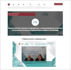 Всероссийская научная конференция с международным участием Актуальные вопросы морфогенеза в норме и патологии, онлайн-формат
