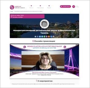 Междисциплинарная региональная школа инфекционистов, онлайн-формат
